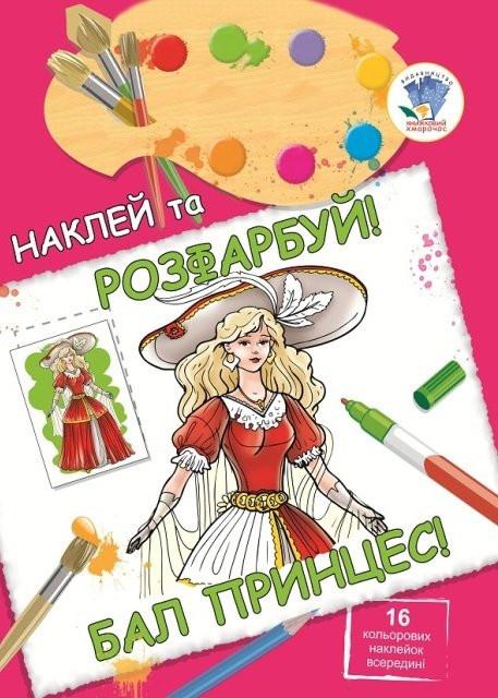 """Дитяча книга """"Бал принцес"""" 400463 наклей і розмалюй"""