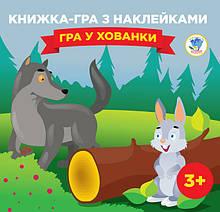 """Дитяча книга-гра """"Гра в хованки"""" 400593 з наклейками"""