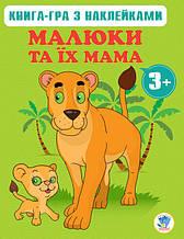Дитяча розвиваюча книга Малюки та їхні мама 400661 від 3х років