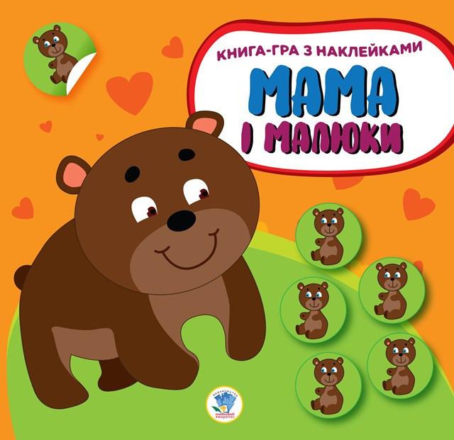 "Дитяча розвиваюча книга Мама і малюки ""Ведмежата"" 402863 з наклейками"