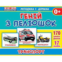 """Дитячі розвиваючі картки Домана """"Транспорт"""" 13107045 укр. мовою"""