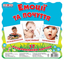"""Дитячі розвиваючі картки """"Емоції і почуття"""" 16106012, 17 карток в наборі"""