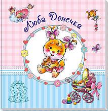 Большой альбом для младенцев: Дорогая доченька 230012 на укр. языке