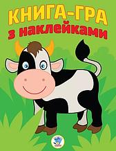 """Дитяча книга развивайка """"Корівка"""" 403068 з наклейками"""