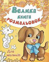 Дитяча книга розмальовок Для малюків 670013 укр. мовою