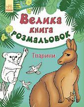 Дитяча книга розмальовок : Тварини 670008 укр. мовою