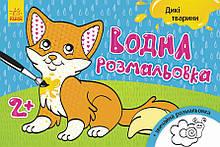 Дитяча водна розфарбування: Дикі тварини 734008, 8 сторінок