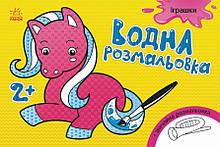 Дитяча водна розфарбування : Іграшки 734011, 8 сторінок