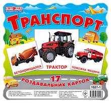"""Картки міні """"Транспорт"""" (У) 13107004"""