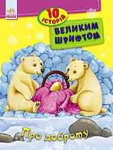 Дитяча книга. 10 історій великим шрифтом : Про доброту 603005, 18 сторінок