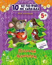 Дитяча книга. 10 іс-то-рій за сло-гам із щоденником: Лісовий концерт 271017, 16 сторінок