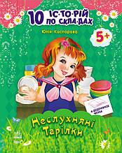 Дитяча книга. 10 іс-то-рій за сло-гам із щоденником : Неслухняні тарілки 271021, 16 сторінок