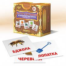 Розвиваючі картки за методикою Глена Домана MKD0001 українські