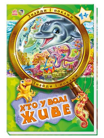 """Дитяча книжка Знайди і покажи: """"Хто в воді живе"""" 448004 укр. мовою"""