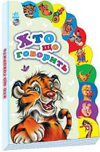 """Дитяча книжка Маленькому пізнайкові """"Хто що говорить"""" 237006 укр. мовою"""