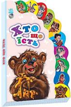 """Дитяча книжка Маленькому пізнайкові """"Хто що їсть"""" 237011 укр. мовою"""