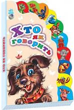 """Дитяча книжка Маленькому пізнайкові """"Хто як говорить"""" 237005 укр. мовою"""