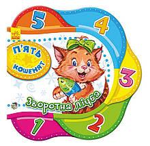 Дитяча книжка Один за одним: П'ять кошенят. Зворотний рахунок 275002 укр. мовою