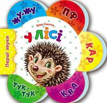 Дитяча книжка Перші звуки: В лісі 599010 укр. мовою