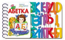 Дитяча книжка перші кроки: Азбука 410003 укр. мовою