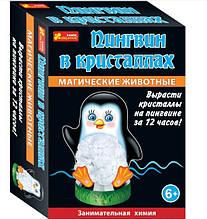 """Ігровий набір для дослідів """"Магічні тварини. Пінгвін в кристалах"""" 12100331 вирости кристал"""