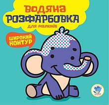 """Водна розмальовка """"Мій Слон"""" 403525, 8 сторінок"""