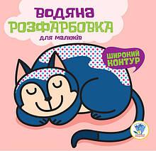 "Водна розмальовка ""Моя кішечка"" 403518, 8 сторінок"