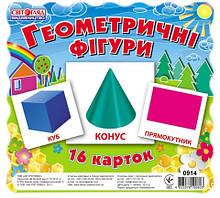 """Дитячі розвиваючі картки """"Геометричні фігури"""" 13106001, 16 карток в наборі"""
