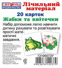 """Дитячі розвиваючі картки. Рахунок """"Жабки і листочки"""" 13106073 укр. мовою"""