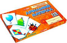 Цікава математика 13106022 Лічильний матеріал для ДНЗ