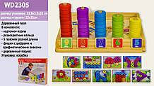 Дитяча розвиваюча іграшка дерев'яна WD2305