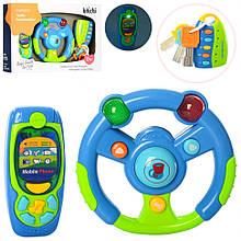 Дитячий ігровий набір Автотренажер K999-81B/G кермо, ключі, телефон (Синій)