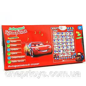Плакат обучающий «Букваренок» - Тачки на русском языке
