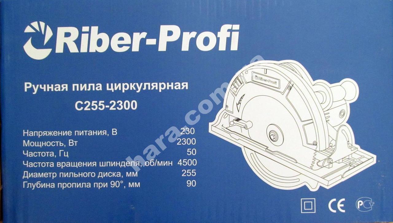 Пила дисковая Riber-profi C255-2300