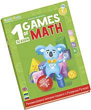 Книга интерактивная Smart Koala Математика 1 сезон SKBGMS1, КОД: 2433065
