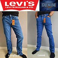 Мужские джинсы Levi s, синие, голубые, прямые, классические.