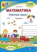 Робочий зошит Математика 1 клас Частина 1 До підручника А. Заїки НУШ Підручники і Посібники