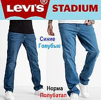 Мужские классические джинсы Levis, брюки летние джинсовые.