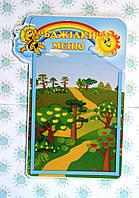 Стенд меню для детского сада Пчёлка Майя