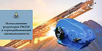 Использование редукторов РМ-250 в горнодобывающей промышленности