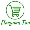 Покупки Топ. Сувениры из Индии и Китая