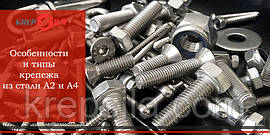 Особенности и типы крепежа из стали А2 и А4