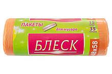 Пакеты для мусора Блеск - 35л оранжевый (15шт)