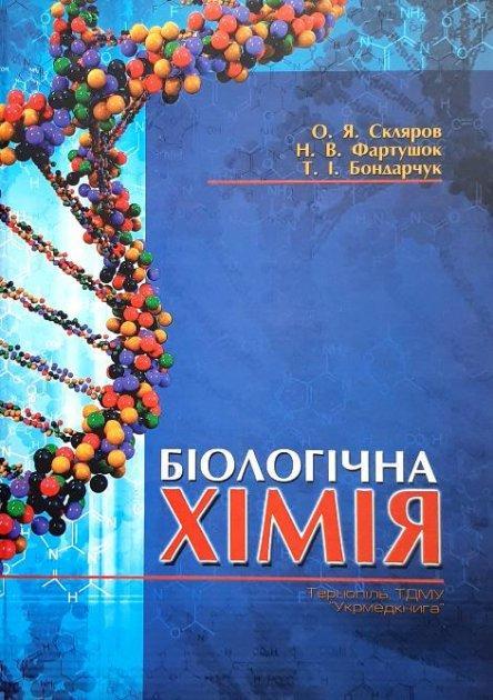 Біологічна хімія. Скляров О.Я.