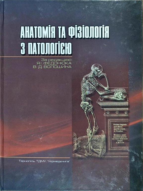 Анатомія, фізіологія з патологією. Федонюк Я.І.