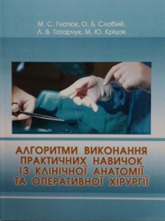 Алгоритми виконання практичних навичок із клінічної анатомії та оперативної хірургії. Гнатюк М.С., Слабий О.Б.
