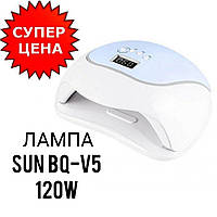 LED+UV Лампа для маникюра и педикюра Sun ВQ-V5, 120W (Уф Лампа для ногтей, лед лампа для сушки гель лака)
