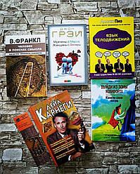 """Набор ТОП 5 книг по психологии """"Язык телодвижений"""",""""Выйди из зоны комфорта"""",""""Дейл Карнеги 3 в 1"""" и др."""