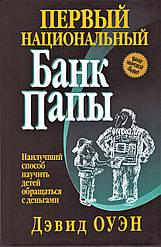 Книга Перший Національний банк папи. Автор - Девід Оуен (Попурі)