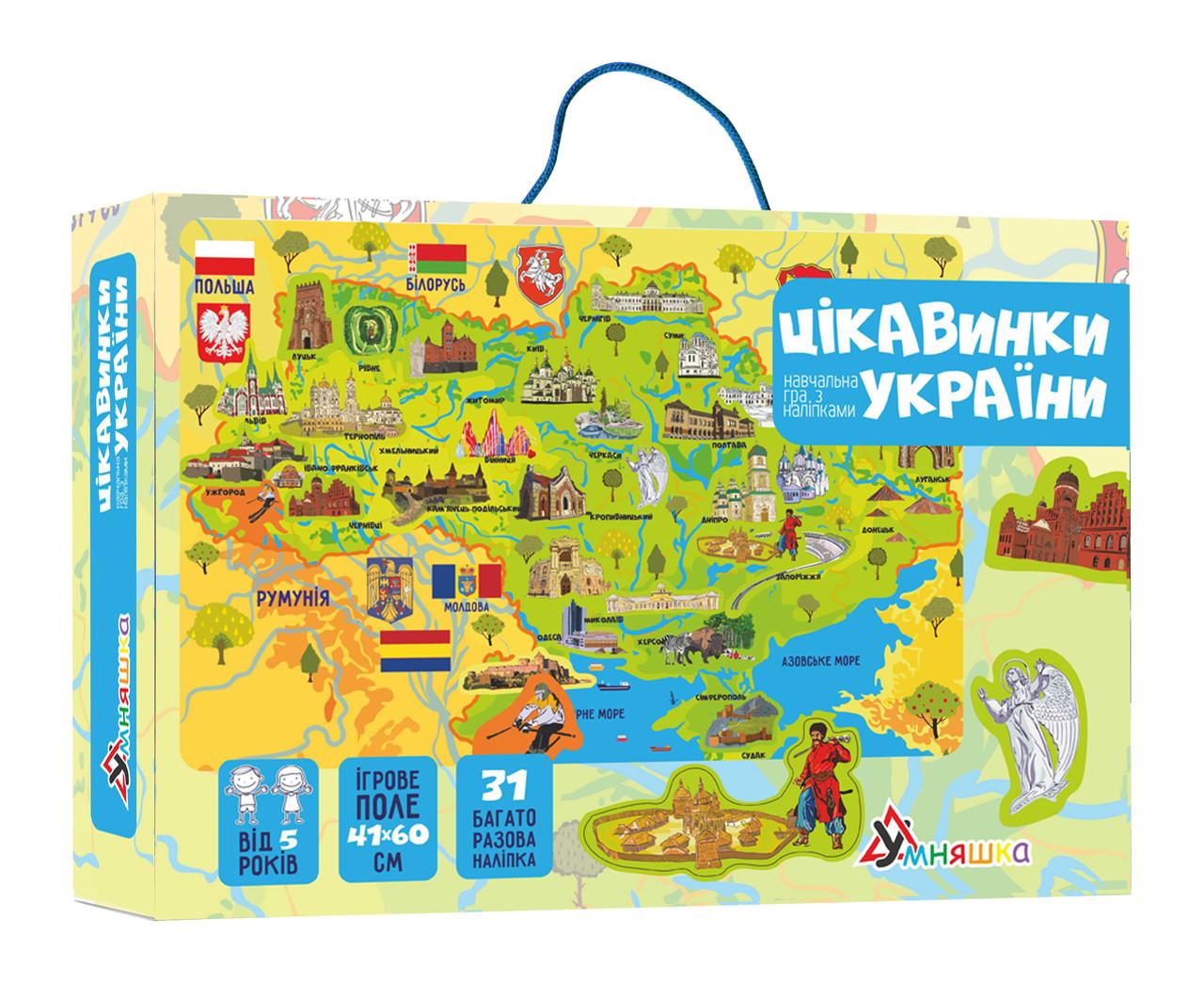 """Гра з багаторазовими наклейками """"Цікавинки України"""""""